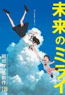 Mirai 2019 Japonya animasyon filmi Türkçe dublaj izle
