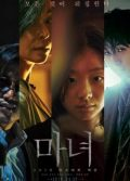 İntikam 2019 Türkçe dublaj izle Güney Kore gerilim filmi