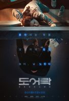Kilitli Kapı 2019 Türkçe dublaj full izle Kore filmi