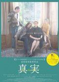 Saklı Gerçekler 2019 Türkçe dublaj izle Fransa Japon filmi